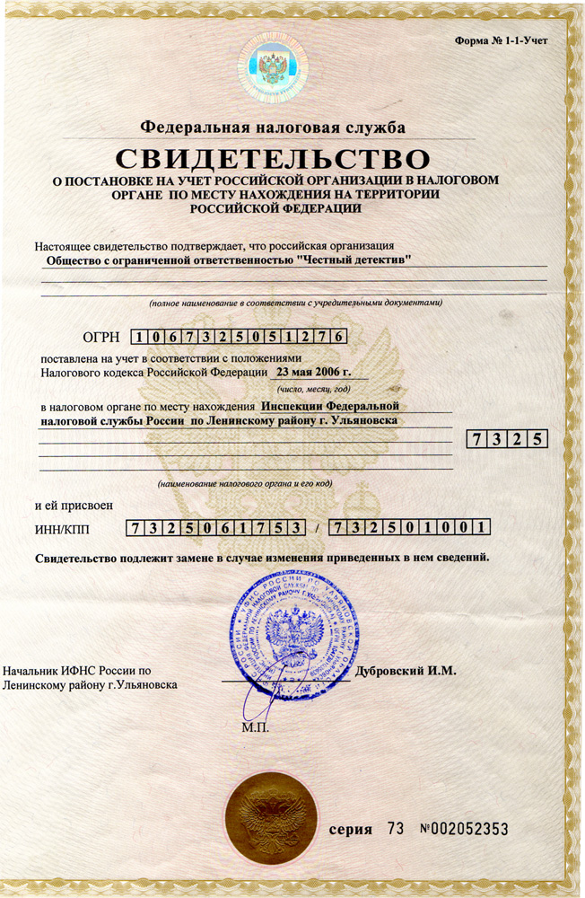 Частный детектив в ульяновске цена